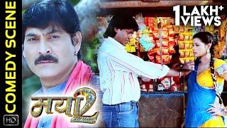 Comedy Scene 5 - कॉमेडी सीन   Mayaa 2 - मया 2   Chhattisgarhi Movie   Prakash Awasthi