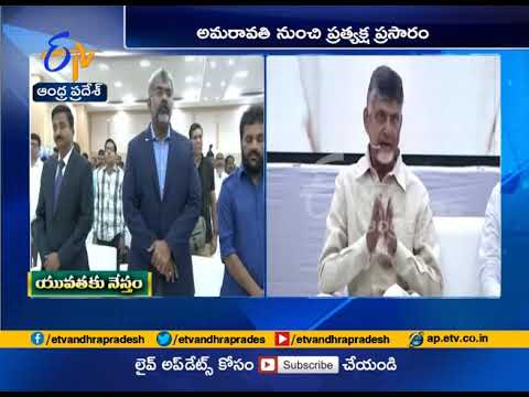 Mukhyamantri Yuva Nestam Scheme Launch | CM face to face with Students | Live