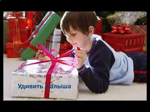 Подарок для вашего ребенка 332