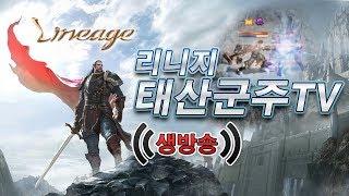 지배변반삽니다🔴생방송 리니지. 1위 스턴군주 2018.12.15.LIVE - Lineage Korean Official Server 天堂