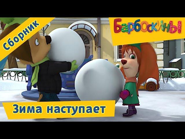 Барбоскины ❄ Зима наступает ❄ Сборник мультфильмов 2017