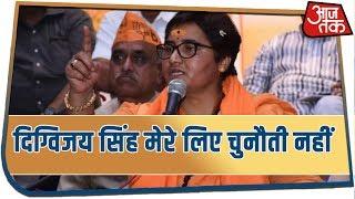 आजतक से Sadhvi Pragya ने कहा: Digvijay Singh मेरे लिए चुनौती नहीं है