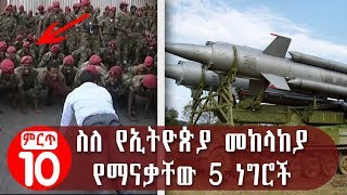 Ethiopia:- 5 things we don't know about Ethiopia's defense
