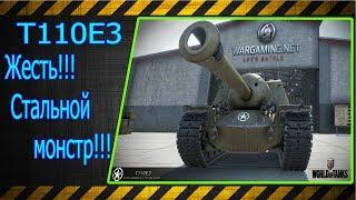 T110E3.  Жесть!!! Стальной монстр!!! Лучшие бои World of Tanks