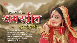 "Amarpreet ""Aija Mera Mahi"" by Renu Bala || Latest Garhwali Song 2017"