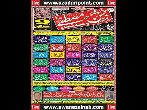 Live Jashan 9 Rabiawal 2018 Batapur Lahore