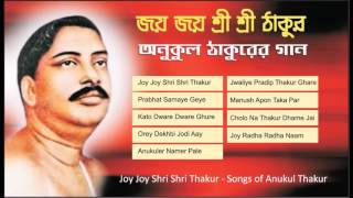 Songs of Anukul Thakur | Bengali Devotional Songs | Anwesha | Jojo | Raghab |Anup Jalota