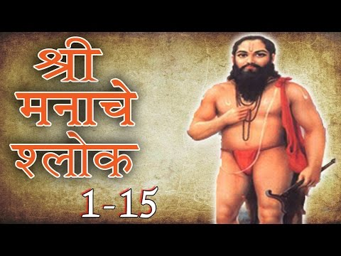 Samarth Ramdas Swami - Shree Manache Shlok 1 - 15, Jukebox 1 video