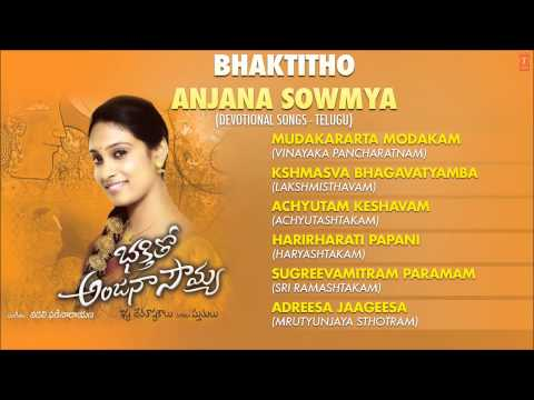 Bhaktitho Anjana Sowmya Telugu Devotional Songs By Anjana Sowmya I Full Audio Songs Juke Box video