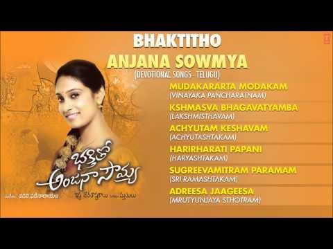 Bhaktitho Anjana Sowmya Telugu Devotional Songs By Anjana Sowmya...