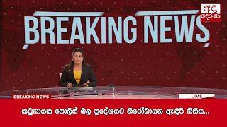 Breaking News -  2020.10.14