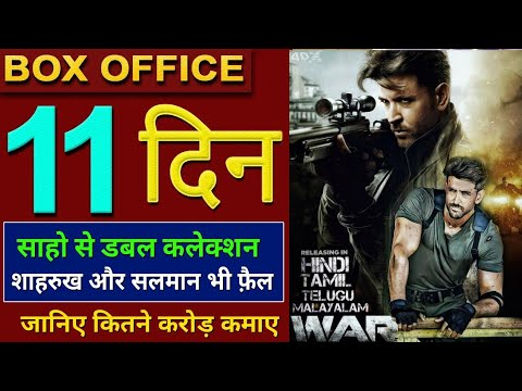 WAR Box Office Collection Day 11, Hrithik Roshan, Tiger Shroff, WAR 11th Day Collection, #WAR