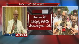 TG Venkatesh Speaks to Media over AP Issues