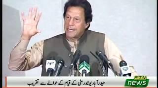 PM Imran Khan addresses inauguration ceremony of Hyderabad University | 04 April 2019