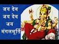 Download Jai Dev Jai Dev Jai Mangalmurti MP3 song and Music Video