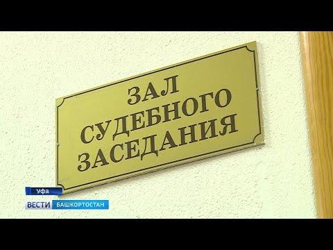 Сегодня в Уфе избрали меру пресечения сотрудникам МВД, которых обвиняют в групповом изнасиловании