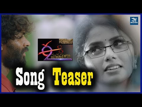 Ee Rendu manasulu song | Latest Telugu Movie Teasers | New Waves