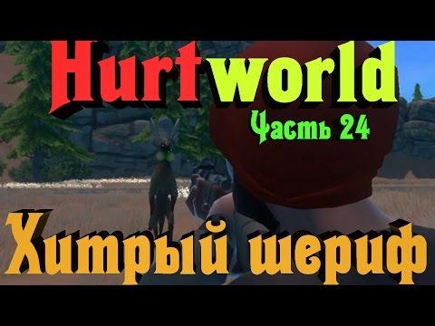 Hurtworld - Приключения шерифа. Мафия в ужасе!