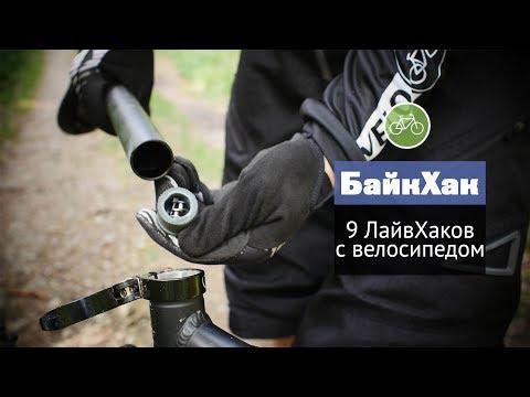 9 ЛайфХаков для велосипеда/БайкХак