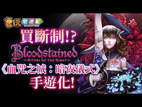 台灣-電玩宅速配-20201028 2/2 放心買斷制!網易宣佈《血咒之城:暗夜儀式》手遊化登場