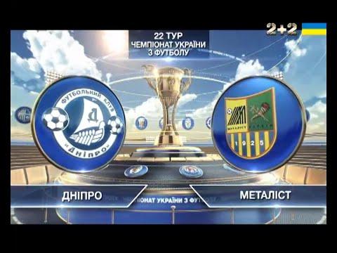 Днепр - Металлист - 5:0. Обзор матча