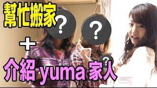 Yuma的日常化妝♪ My Everyday Make Up|Yuuuma TV