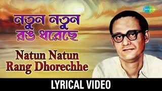 Natun Natun Rang Dhorechhe Lyrical | নতুন নতুন রঙ ধরেছে  | Hemanta Mukherjee