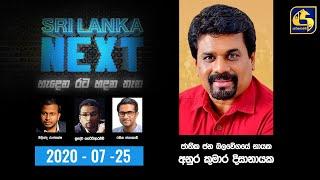 SRI LANKA NEXT ll 2020-07-25