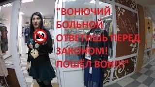г.Кореновск.Покупатель ты вонючий-пшёл ВОН!!!Как не нужно и нужно вести торговлю.Запрет съёмки.