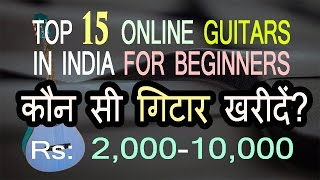 How to Buy Guitar Online for Beginners in India Hindi Guide