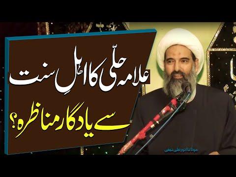 Allama Hilli Ka Yadgaar Munazara..? | Maulana Anwar Ali Najafi | 4K