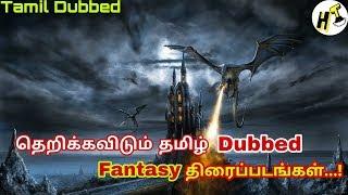 5+5 Best Fantasy Tamil Dubbed Hollywood Movies | Tamil - Hollywood Tamizha