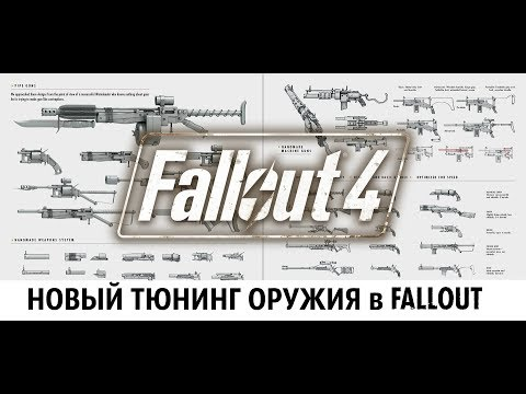 Fallout 4 - НОВЫЙ ТЮНИНГ ОРУЖИЯ