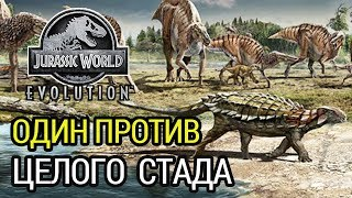 Один против коммуналки | Jurassic World Evolution #19