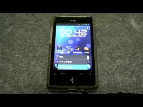 Скачать Htc Wildfire Running Android 4.0.4