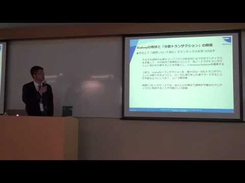 [RakutenTechConf2014][B-2](new) Does Hadoop dream of a distributed transaction?