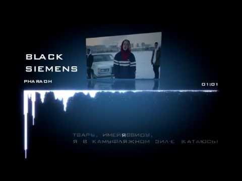 PHARAOH - Black Siemens (скр скр скр) [Поэзия рэпа]