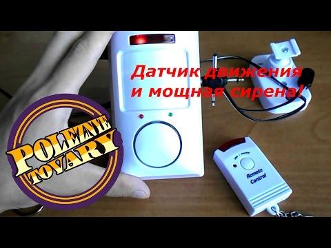 Инфракрасный датчик движения с очень мощной сиреной / Remote controlled mini alarm