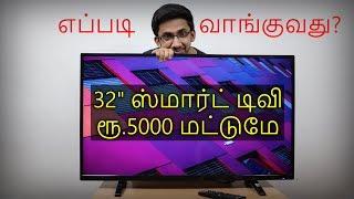 """32"""" ஸ்மார்ட் டிவி வெறும் 4999 ரூபாய்க்கு! எப்படி வாங்குவது? Samy Smart TV @ Rs4999 Explained   Tamil"""