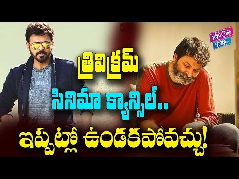 Trivikram Movie With Venkatesh | Latest Telugu Movies | Tollywood Updates | YOYO Cine Talkies