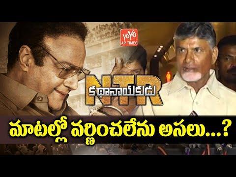 AP CM Chandrababu Reaction On NTR Biopic | Balakrishna | AP Ministers About NTR Biopic | YOYOAPTimes