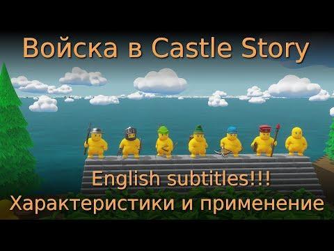 🏹 Войска в Castle story. 🎯 Характеристики и применение 🛡⚔