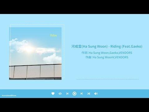 Download 【韓繁中字】河成雲Ha Sung Woon - RIDINGFeat.Gaeko Mp4 baru