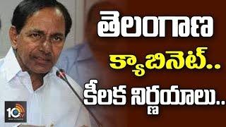 తెలంగాణ కేబినెట్..కీలక నిర్ణయాలు..| Telangana Cabinet Meeting Key Decisions