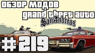 Обзор модов GTA San Andreas #219 - GTA V HUD в стиле SA