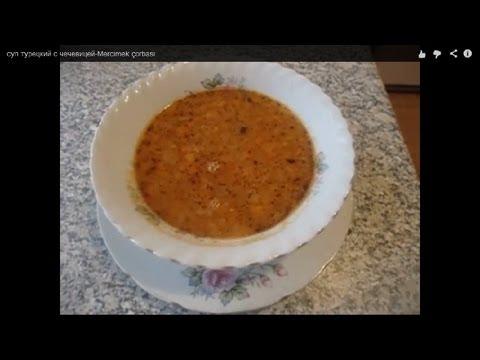 Как приготовить чечевичный суп - видео