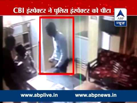 Caught on CCTV: CBI Inspector beats up Police Inspector, suspended