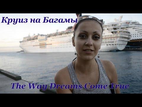 Круиз на Багамские острова | День 2 | Carnival Sensation