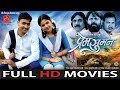 Prem Suman   प्रेम सुमन | CG Film   Full Movie