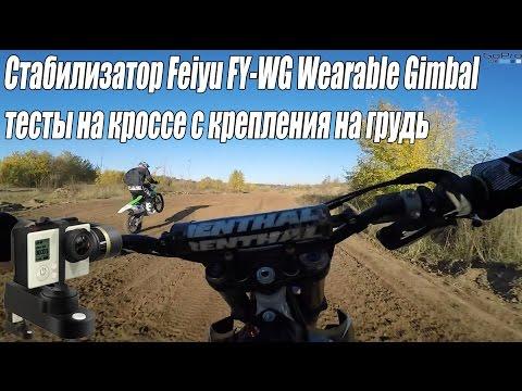 Стабилизатор Feiyu FY-WG Wearable Gimbal - тесты на кроссе с крепления на грудь